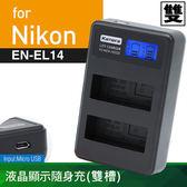 佳美能@攝彩@Nikon EN-EL14 液晶雙槽充電器 尼康 ENEL14 一年保固 D3100 D5100 DF