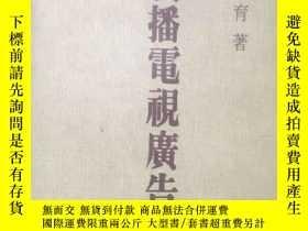 二手書博民逛書店罕見廣播電視廣告學.Y1792 樊志育 三民書局 出版1983