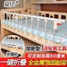五檔六檔護欄防掉床欄桿老人兒童防摔圍欄2米1.8米床擋板扶手可折疊【小獅子】