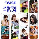現貨👍TWICE 水晶照片貼紙 悠遊卡貼 貼紙 E723-F【玩之內】韓國 子渝 Sana Mina