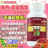 [106玉山最低比價網] 味丹生技第二代蔓越莓 乳酸菌添加 部份商品割除出廠批號  WDN014