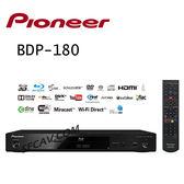 【新竹勝豐群音響】Pioneer BDP-180 3D藍光播放機