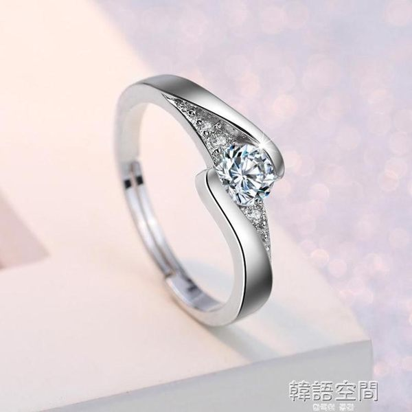 S925純銀戒指女款活口簡約日韓版女求婚模擬鑽戒渡白金銀飾品開口 韓語空間