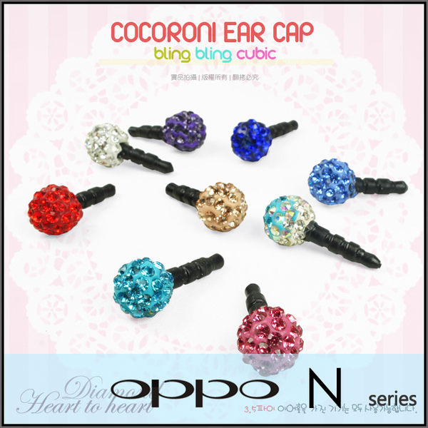 ☆球型鑽石耳機孔防塵塞/OPPO N1/N1 mini/N3/Neo 3