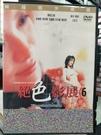挖寶二手片-P17-192-正版DVD-韓片【絕色影展6 限制級】-韓版失樂園(直購價)