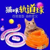 貓玩具 多寵自由組合軌道貓玩具軌道球轉盤逗貓玩具盤 咪貓用玩具球  七夕情人節禮物