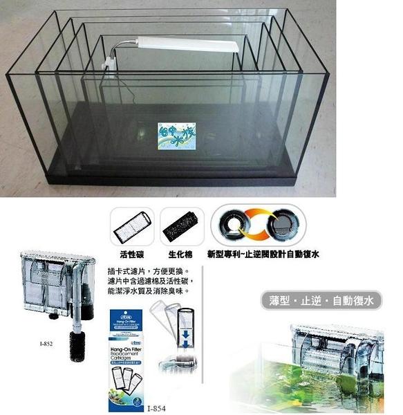{台中水族} MIT--1.2 尺日式和風缸(36*18*27cm) /個+ISTA-超薄止逆外掛過濾器 180L    特價