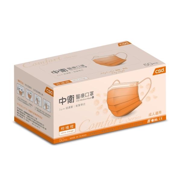 中衛醫療口罩50片-柑橙橘