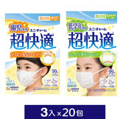 超快適-幼兒園 / 低年級 專用醫用口罩  (3入X20包)   |飲食生活家