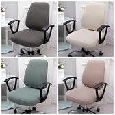 椅套 電腦椅子套罩辦公靠背學習分體通用彈力萬能家用凳子套轉椅座椅套【快速出貨】