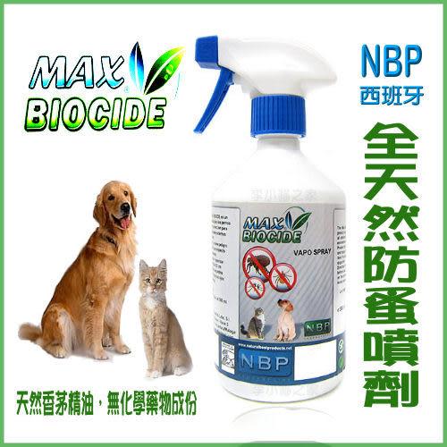 *KING WANG*西班牙NBP《全天然防蚤噴劑》天然成分,安全無毒-犬貓適用500ml