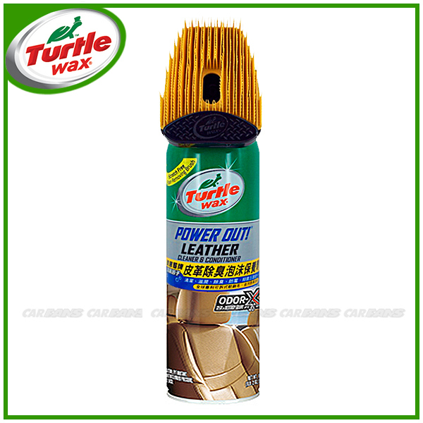 【愛車族購物網】美國龜牌Turtle Wax 皮革除臭泡沫保養劑 T652