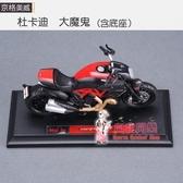 機車模型 美馳圖1 18杜卡迪雅馬哈川崎摩托車模型擺件成人玩具仿真合金機車