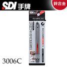 【 SDI 手牌】  鋅合金 專業 工藝刀 30度 3006C 美工刀 / 支