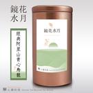 經典阿里山青心烏龍茶(100g) 翠綠輕透 茶湯質地甘甜 。鏡花水月。