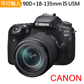 Canon EOS 90D+18-135mm IS USM*(平輸)送大吹球清潔組+硬式保護貼