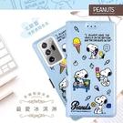 【SNOOPY/史努比】三星 Samsung Galaxy Note20 Ultra 5G 彩繪可站立皮套(最愛冰淇淋)