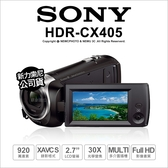 Sony HDR-CX405 CX405 DV 攝影機 公司貨 30倍光學變焦 【64G+可24期免運】薪創數位
