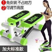 踏步器 踏步機家用女機免安裝登山機多功能機腳踏機健器材T 2色