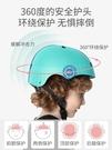 輪滑護具兒童頭盔騎行全套裝備滑板溜冰平衡車自行車運動防摔護膝 樂活生活館