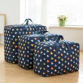 【雙11折300】棉被收納袋整理袋裝被子的袋子衣服物行李袋