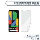 Google Pixel 4a 5G 非滿版高清亮面保護貼 保護膜 螢幕貼 軟膜 不碎邊