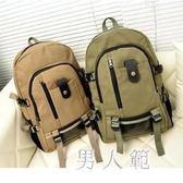 青年男士旅行李大容量休閒帆布後背包旅游 df96『男人範』
