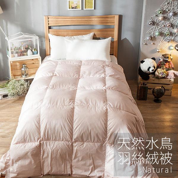棉被 / 雙人【天然水鳥羽絲絨被-粉色】輕盈透氣  蓄熱保暖  戀家小舖台灣製ADB200