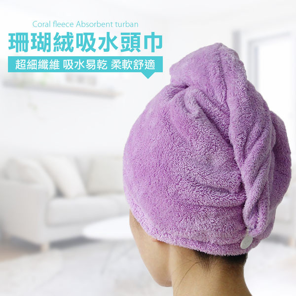 珊瑚絨 超吸水 包頭巾 【HB-022】 乾髮帽 吸水乾髮帽 洗臉 沐浴 化妝