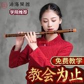 笛子竹笛初學零基礎入門兒童學生f調g專業演奏級古風苦竹樂器橫笛【齊心88】