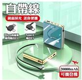 台灣現貨 鏡面行動電源 迷你自帶線 20000mAh 安卓蘋果 三頭快充 可攜登機 鏡面數顯快速出貨