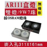 【奇亮科技】含稅 AR111 LED 9W7珠*2燈 崁孔31X16公分 採歐司朗燈珠 無邊框方型崁燈 LED盒燈