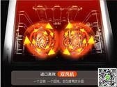 烤箱 風爐蛋糕商用烤箱熱風爐電烤箱大容量私房烘焙多功能全自動  mks阿薩布魯