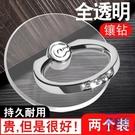 【2個裝】全透明鑲鉆手機指環扣手機殼指扣...
