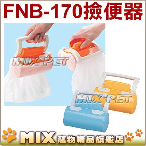 日本IRIS《寵物用夾便器》FNB-170