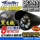 監視器 戶外防水槍型 AHD 1080P...