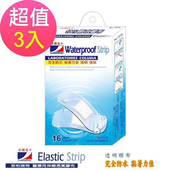LaboRat那柏瑞特 100%防水膠布16片/盒 2cm*7.2cm(3盒販售)