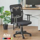 椅子 電腦椅 書桌椅 工作椅 辦公椅【I0299】Aizu厚座背網辦公椅(8色) MIT台灣製 收納專科ac