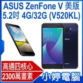 【3期零利率+免運】送BS-10耳機 福利品 ASUS ZenFone V 美版 V520KL 5.2吋4G/32G 智慧手機
