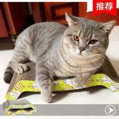 瓦楞紙貓抓板英短貓爪板美短貓磨爪加菲貓咪玩具送貓薄荷WY 【全館免運限時八五折】