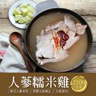 【屏聚美食】韓式人蔘糯米雞湯(約2200...