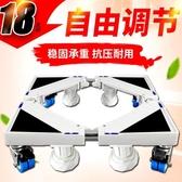 洗衣機底座托架滾筒專用移動萬向輪小天鵝支架美的墊高腳架子 現貨清倉6-11