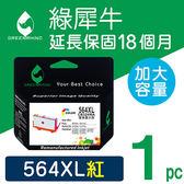 綠犀牛 for HP NO.564XL (CB324WA) 紅色高容量環保墨水匣