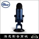 【海恩數位】美國 Blue Yeti 電容式 USB 麥克風 藍色 網絡主播的新寵 知名實況主愛用