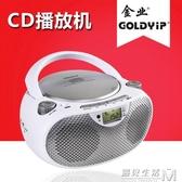 CD-9254 英語復讀胎教CD錄音收音U盤MP3光盤播放機  WD 遇見生活