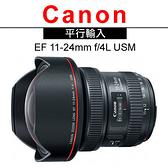 Canon EF 11-24mm f/4L USM*(平輸)