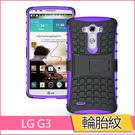 車輪紋 LG G3 手機殼 輪胎紋 lg D855 D857 保護套 全包 防摔 支架 外殼 硬殼 蜘蛛殼 足球紋 球形紋
