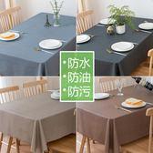桌布-日系純色餐桌桌布 防水防油防燙免洗pvc茶幾布餐廳塑料長方形台布【全館免運好康八五折】