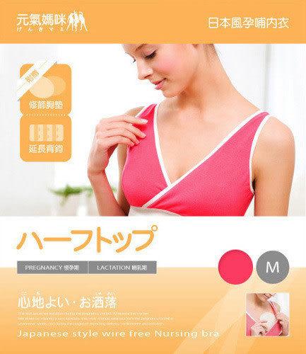 【奇買親子購物網】元氣媽咪 日本風孕哺乳內衣