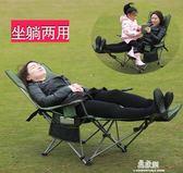 椅折疊便攜 躺椅戶外休閒釣魚椅 午睡午休床椅 露營靠背帆布椅igo    易家樂